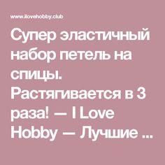 Супер эластичный набор петель на спицы. Растягивается в 3 раза! — I Love Hobby — Лучшие мастер-классы со всего мира!