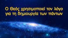 «Ο ίδιος ο Θεός, ο μοναδικός (Α') Η Εξουσία του Θεού (Α')» Μέρος πρώτο God, Youtube, Dios, Allah, Youtubers, Youtube Movies, The Lord