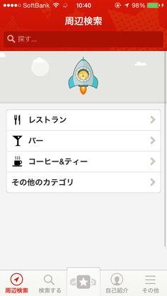 Yelpのリフレッシュする時の動きがすごい凝ってて、可愛い Ios App, Iphone App, Tea, Teas