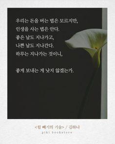 배경화면 모음 / 좋은 글귀 97탄 : 네이버 블로그 Wise Quotes, Famous Quotes, Learn Korean, Korean Language, Letter Board, Quotations, Lettering, Writing, Sayings