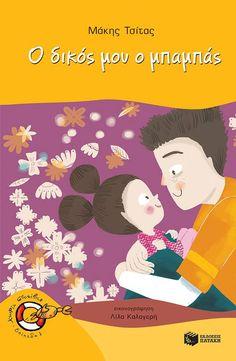 Η Χρυσή Λίστα 2018: 40 βιβλία που πρέπει να διαβάσουν όλα τα παιδιά - Elniplex My Boys, Children, Kids, Family Guy, Education, Reading, Blog, Movie Posters, Pictures