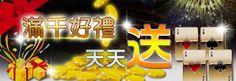 黃金俱樂部優惠活動 星鑽雙重大放送 瘋狂儲值滿千送百http://bingo-bingo.com.tw/promotion/sdop2