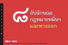 อักษราเมธี http://siiiam.com/112/8-lese-majeste/