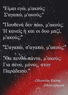 Greek Love Quotes, Its A Wonderful Life, Poetry Quotes, Beautiful Words, Slogan, Philosophy, Texts, It Hurts, Literature