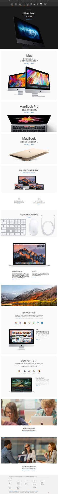 Mac|WEBデザイナーさん必見!ランディングページのデザイン参考に(シンプル系)