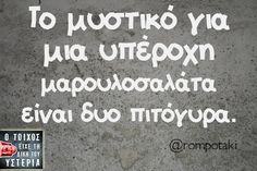 [​IMG] Funny Greek Quotes, Funny Quotes, Funny Memes, Hilarious, Jokes, Free Therapy, Funny Statuses, True Words, Laugh Out Loud