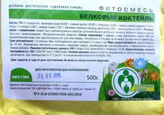 Компоненты «Белкового коктейля» от Центра «Здоровья Семьи»: Сыворотка молочная сухая 30%, Соевый изолят 30%, Спирулина 15%, Семена (зерно) амаранта 5%, Плоды чечевицы 5%, Семена тыквы 5%, Обножка пчелиная (пыльца цветочная) 5%, Листья шпината 5%. Сертифицирован, рекомендован Мин.Здравом как источник растительных белков, аминокислот, ферментов, микроэлементов, витаминов. Подробно: http://a-domanov.com/bio/?p=2894 Системный подход к здоровью +38(063)577-3338, Skype: top707.