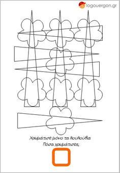 Ζωγράφισε μόνο τα λουλούδια Shape Games, Picture Puzzles, Perception, Preschool Activities, Counting, Coloring Pages, Shapes, Geometric Fashion, Sketches