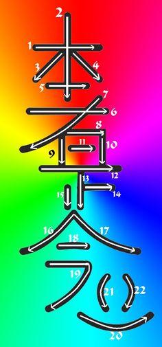 Hon Sha Ze Sho Nen | HON SHA ZE SHO NEN - REIKIPARADHARMADAS - Gabito Grupos: