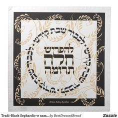 Tradi-Black Sephardic w name Challah Dough Cover & Cloth Napkin Dinner Napkins, Cocktail Napkins, Mother Gifts, Fathers Day Gifts, Kitchen Wedding Gifts, Custom Napkins, Taupe, Traditional