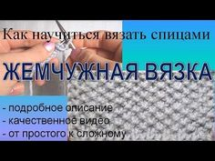 Вязание спицами  Жемчужная вязка - YouTube