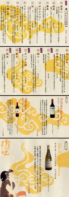 こだわりの焼酎・ワイン Food Graphic Design, Menu Design, Food Design, Flyer Design, Layout Design, Japanese Menu, Japanese Design, Cafe Menu, Menu Restaurant