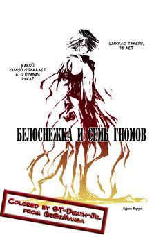 Чтение манги Белоснежка и Семь гномов 1 - 3 - самые свежие переводы. Read manga online! - ReadManga.me