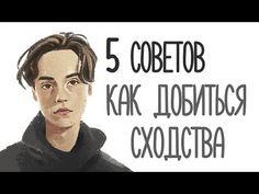 (295) Как рисовать портреты - YouTube