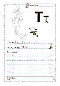 Γράφω και ζωγραφίζω το τζίνι - Φύλλο εργασίας Learn Greek, Speech And Language, Worksheets, Back To School, Bullet Journal, Printables, Education, Learning, Kids