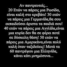 Greek Memes, Funny Greek Quotes, Sarcastic Quotes, Me Quotes, Funny Pins, Funny Memes, Jokes, Just Kidding, Funny Photos
