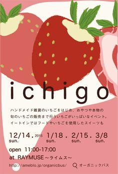 ハンドメイド雑貨 ichigo ポスター Pop Design, Flyer Design, Layout Design, Graphic Design, Pink Fruit, Fruit Illustration, Nihon, Typography Poster, Illustrations And Posters