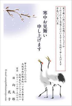 雪景色の中に佇む鶴を、優雅な雰囲気で仕上げました。寒中見舞いはがきデザイン。