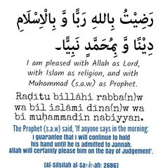 Same is for Evening. Islamic Phrases, Islamic Messages, Islamic Teachings, Islamic Dua, Beautiful Islamic Quotes, Islamic Inspirational Quotes, Muslim Quotes, Religious Quotes, Quran Verses