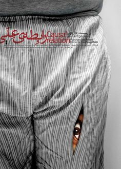 """Poster for """" Causal Relation"""" Theater  Design by : Saeid rezvani"""