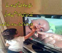 quotes urdu best quotes tanha abbas quotes tanha abbas poetry bache bewaqoof nahi hote children quotes urdu shayri