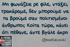 greek quotes Funny Status Quotes, Funny Images With Quotes, Funny Greek Quotes, Quotes Gif, Funny Statuses, Funny Picture Quotes, Best Quotes, Greek Memes, Clever Quotes