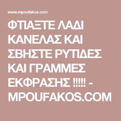 ΦΤΙΑΞΤΕ ΛΑΔΙ ΚΑΝΕΛΑΣ ΚΑΙ ΣΒΗΣΤΕ ΡΥΤΙΔΕΣ ΚΑΙ ΓΡΑΜΜΕΣ ΕΚΦΡΑΣΗΣ !!!!! - MPOUFAKOS.COM