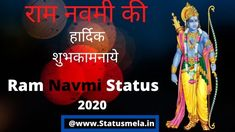 Happy Ram Navami 2020 Wishes:- so is post main Maine Ram Navami 2020 ke wishing messages, Quotes and WhatsApp status share kiye hai. send Ram Navami Quotes and greetings. Love Status Whatsapp, Status Hindi, Deep Love, Sad Love, Ram Navmi, Happy Ram Navami, Broken Love, Romantic Love, Love Songs