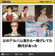 Funny Photos, Funny Images, Funny Posters, Smiles And Laughs, Studio Ghibli, Funny Comics, Really Funny, Comedians, Laughter