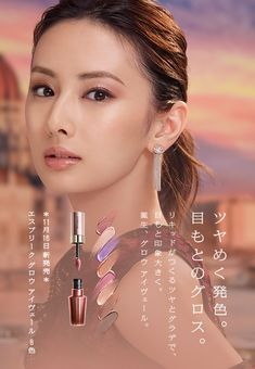 ツヤめく発色。目もとのグロス Beauty Ad, Beauty Shots, Beauty Women, Asian Beauty, Japanese Makeup, Japanese Beauty, Beautiful Person, Beautiful Asian Women, Wonder Woman Pictures