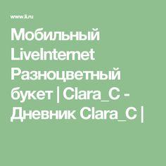 Мобильный LiveInternet Разноцветный букет | Clara_C - Дневник Clara_C |