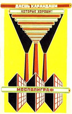 "Alexandr Mikhailovich RODCHENKO  Advertisment Poster: ""Give Us Crayons That Are Good? MOSPOLYGRAPH"". 1923.   Text by V.Mayakovsky.  Gouache on paper, 29.5x19 cm."
