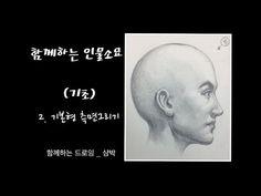 함께하는 인물소묘 기초 7 _ together portrait drawing for beginner 7 _ 기본형 측면 그리기 _ 샴박 - YouTube