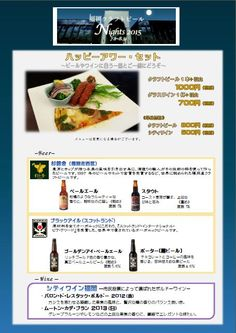 博多 クラフトビール