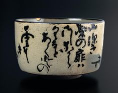 Teabowl with calligraphy and landscape (on the other side), 18th century, Japan
