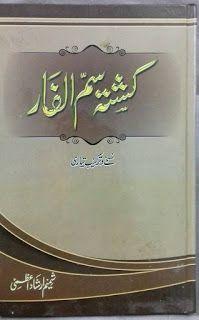 Bayaz e Ajmal, بیاض اجمل, Hakeem Ajmal Khan, Tibb Books in Urdu Free Books Online, Free Pdf Books, Books To Read Online, Free Ebooks, Read Books, Medical Dictionary, Urdu Novels, Deen, Reading