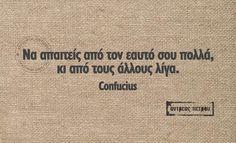 Σοφά, έξυπνα και αστεία λόγια online : Confucius Literature Books, Some People Say, Greek Quotes, Some Words, True Stories, Self, Wisdom, Letters, Writing