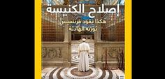 """""""National Geographic"""" mit Papst-Titelbild: Zensur in Saudi-Arabien"""
