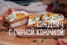 Друзья, делитесь с нами идеями вкусных и полезных сэндвичей для завтрака с хлебом «Геркулес» от «Хлебного Дома» — публикуйте фотографии на своей страничке в ...