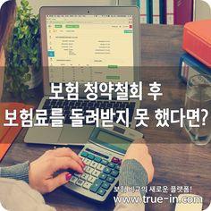 보험 청약철회 후 보험료를 돌려받지 못 했다면? :: 보험의 새로운 패러다임! www.true-in.com Office Phone, Landline Phone