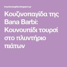 Κουζινοπαγίδα της Bana Barbi: Κουνουπίδι τουρσί στο πλυντήριο πιάτων Blog, Blogging