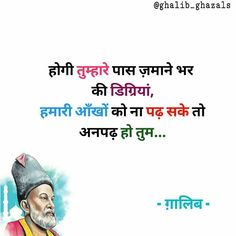 Love Pain Quotes, Secret Love Quotes, Good Thoughts Quotes, Good Life Quotes, Attitude Quotes, Shyari Quotes, Best Lyrics Quotes, Best Love Lines, Mirza Ghalib