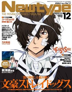 bungou stray dogs magazine cover