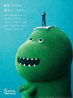 広告掲載「挑みつづける。変わりつづける。」 (日本経済新聞、日刊工業新聞、日経ビジネス)|最新ニュース|トーヨーカネツソリューションズ株式会社