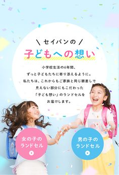 Web Design, Japanese Graphic Design, Elementary Schools, Banner, Drawing, Movie Posters, Kids, Baby, Image