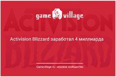 Activision Blizzard заработал 4 миллиарда  http://gamevillage.ru/activision-blizzard-4-billions/