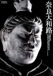 東大寺 四天王
