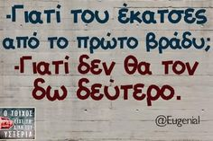 Image Greek Memes, Funny Greek, Greek Quotes, Funny Quotes, Funny Memes, Jokes, Funny Statuses, Philosophy, Humor