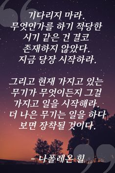 Korean Quotes, Studyblr, Self Development, Proverbs, Cool Words, Affirmations, Mindfulness, Inspirational Quotes, Messages