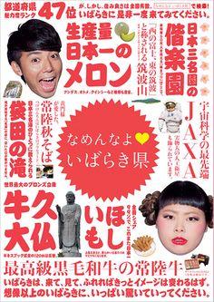 なめんなよ♥いばらき県 2013年度ポスター